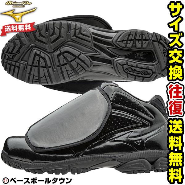 サイズ交換無料 20%OFF ミズノプロ 野球 審判用シューズ アンパイア 限定モデル 24.5~30.0cm 11GU1601 取寄 靴