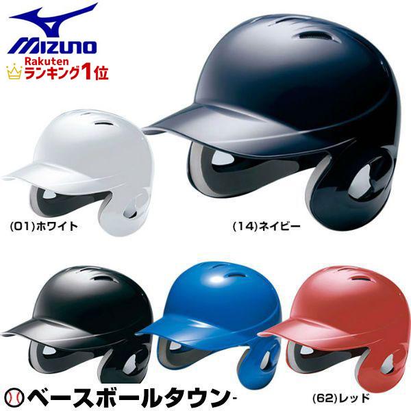 ミズノ 野球 少年軟式ヘルメット 全品最安値に挑戦 両耳付打者用 新着セール 1DJHY102 取寄 ジュニア用 スーパーSALE RakutenスーパーSALE