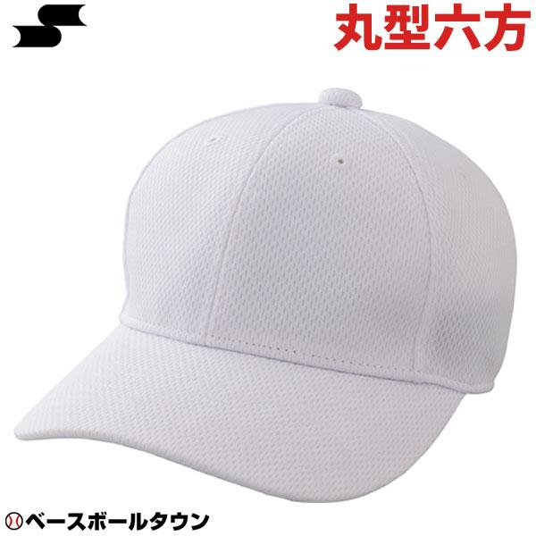 エスエスケー 新品 SSK 野球用品 年間定番 丸型6方型 取寄 帽子 ベースボールキャップ BC066