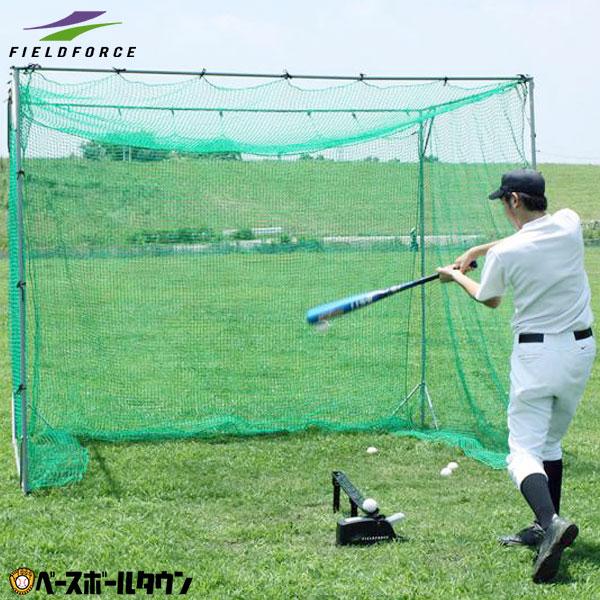 野球 練習 バッティングゲージ ネット 軟式M号・J号対応 3×2.4×2.4m 固定ペグ・ハンマー付き 鳥カゴネット 大型 打撃 バッティング FBN-3024N2 フィールドフォース ラッピング不可