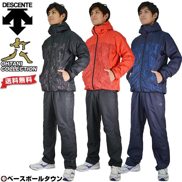 野球トレーニングウェアメンズ上下デサント大谷コレクションピステジャケットパンツDBMMJF30SH-DBMMJG30SH【11月上旬発送予定予約販売】