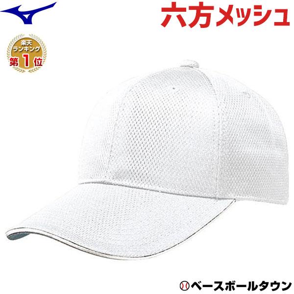 ミズノ 交換無料 野球 キャップ あす楽 再入荷 予約販売 帽子 オールメッシュ六方型 12JW4B0301 ホワイト 練習帽