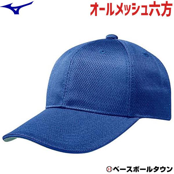 MIZUNO ミズノ 信託 通販 激安◆ 練習帽子 オールメッシュ六方型 12JW4B0316 取寄 パステルネイビー キャップ