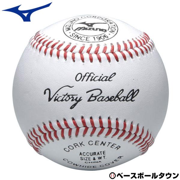 ミズノ ボール 硬式用 ビクトリー 高校試合球 1ダース 1BJBH10100 取寄