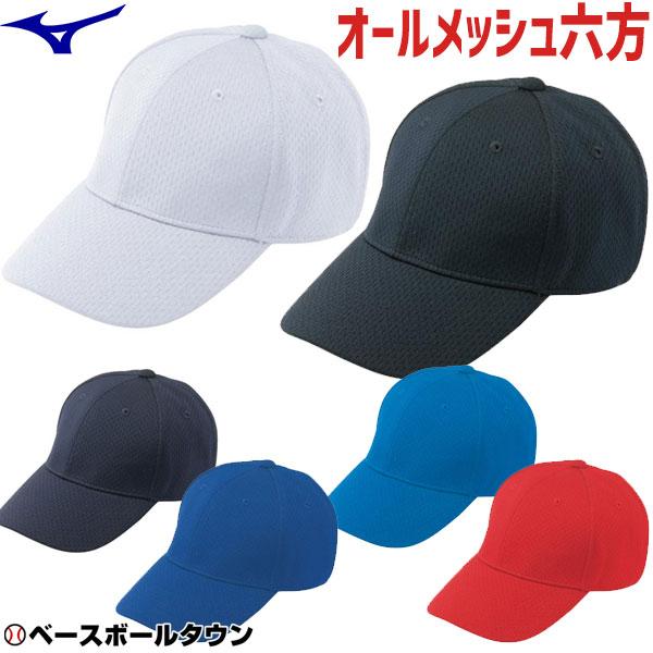 MIZUNO ミズノ オールメッシュ六方型 帽子 52BA231 練習帽 取寄