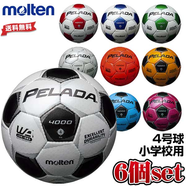 30%OFF 送料無料/6個セット モルテン サッカーボール ペレーダ4000 4号球 検定球 小学生用 F4P4000 SBset アウトレット
