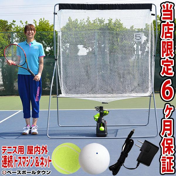 【年中無休】最大10%引クーポン 2wayエンドレステニス練習マシン マシン&ネットセット テニストレーナー 硬式テニス 軟式テニス ソフトテニス 電動球出し機 アダプター対応 ラッピング不可