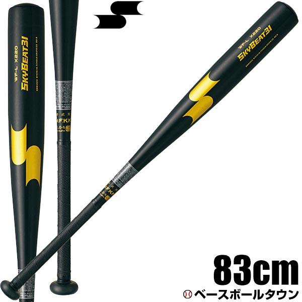 【交換送料無料】SSK 硬式金属バット スカイビート31 WF-L 83cm 900g以上 ミドルバランス SBB1000 0630p10_bat B_P3