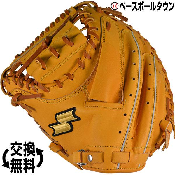 最大10%引クーポン 野球 キャッチャーミット 硬式 SSK 特選ミット 捕手用 左投げ SPM120 高校野球対応