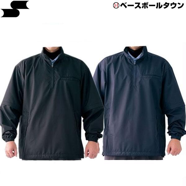 20%OFF 最大10%引クーポン SSK 審判用ブレーカー(袖取り外し式 1枚物) UPW017 受注生産 野球ウェア