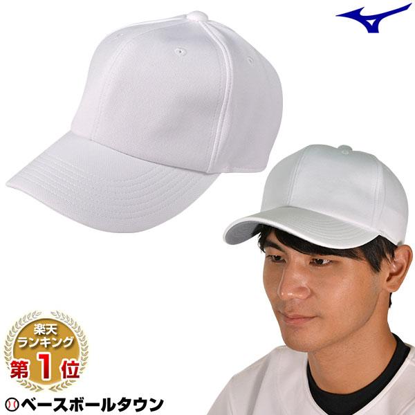 MIZUNO あす楽 野球 帽子 ミズノ 練習帽 ホワイト 練習用キャップ 大人気 野球帽 12JW8B05 ベースボールキャップ 信頼