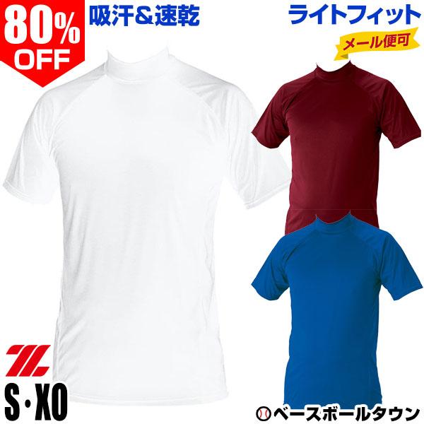 半袖アンダーシャツ野球ゼットハイブリッドアンダーシャツハイネック半袖2016取寄