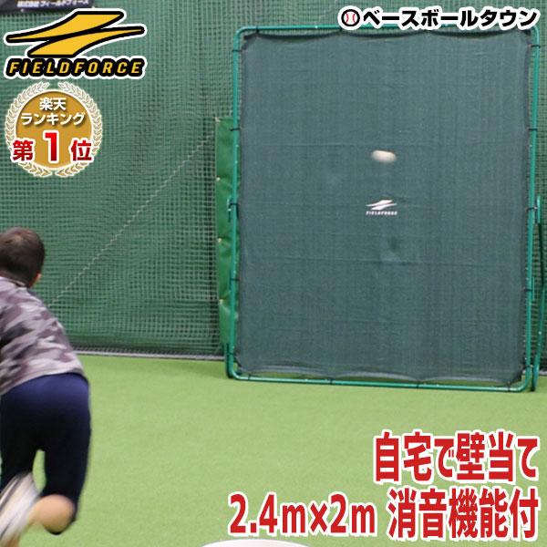 室内練習 壁当て 低価格 ピッチング 激安特価品 壁ネット リアル あす楽 野球 投球 ドデカ壁あてネット 守備練習用 フィールドフォース グリーンモンスター 2.4×2.0m トレーニング ラッピング不可 FKB-2420GMS