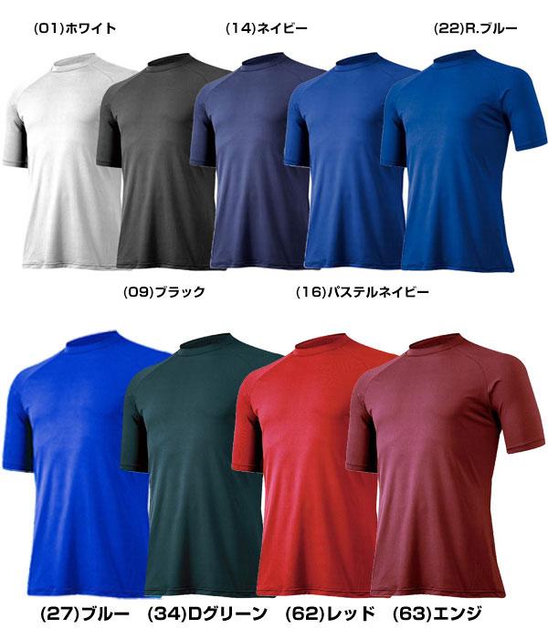 3240円で送料無料野球アンダーシャツ20%OFFミズノ少年用半袖丸首ジュニア用12JA5P52メール便可ローネック