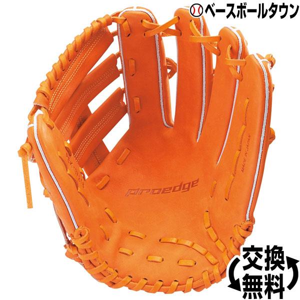 40%OFF 最大10%引クーポン 野球 グローブ 硬式 SSK グラブ プロエッジ 外野手用 右投用 オレンジ PEK37218-35-L 一般用 高校野球対応