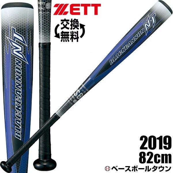 最大10%引クーポン ブラックキャノンNT 一般用 野球 バット 軟式 ゼット FRP カーボン製 82cm 670g平均 トップバランス ブラック 2019年NEWモデル BCT31982-1900
