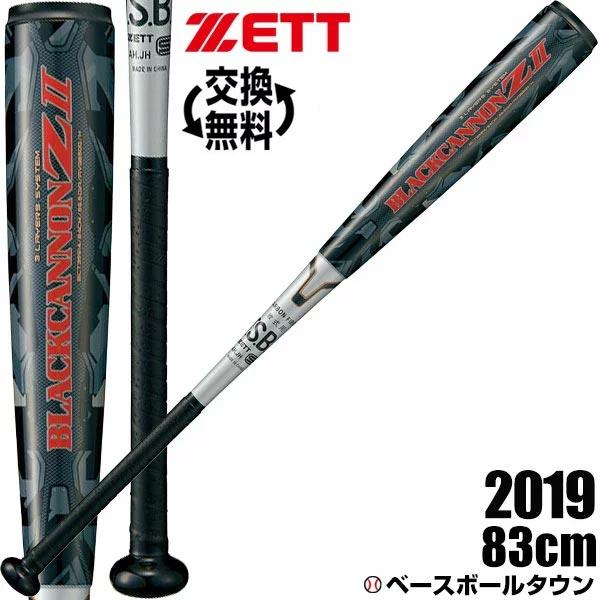 【10連休も毎日出荷】ブラックキャノンZ2 一般用 野球 バット 軟式 ゼット FRP カーボン製 83cm 640g平均 トップバランス 軽量 ブラック 2019年NEWモデル BCT35913-1900 ラッピング不可