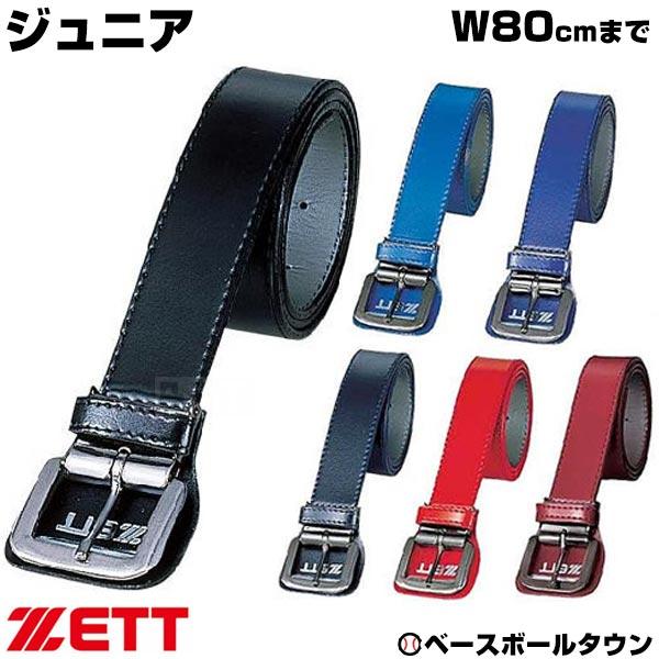 ZETT 野球 ソフトボール 子ども 人気海外一番 あす楽 ベルト ゼット ジュニア 日本製 BX17 ウエスト80cm対応 少年用 感謝価格 つや消し 裏付き加工 マット