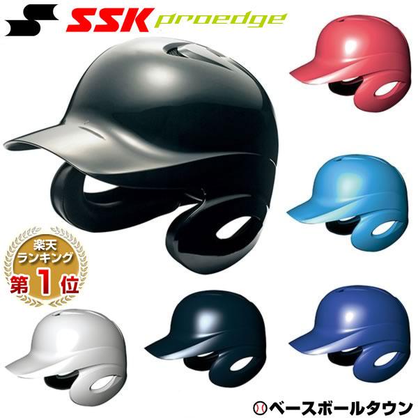 エスエスケー SSK プロエッジ ソフトボール用ヘルメット 打者用両耳付き スーパーSALE 再販ご予約限定送料無料 スーパーセール期間限定 JSAマーク入り 一般 RakutenスーパーSALE H6500