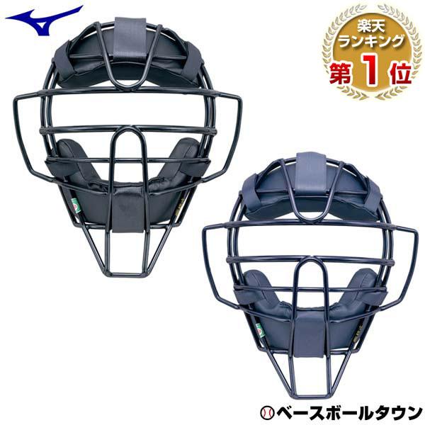 最大10%引クーポン ミズノ キャッチャーマスク 軟式 野球 軟式用マスク 1DJQR110 捕手用 クリスマスプレゼントに