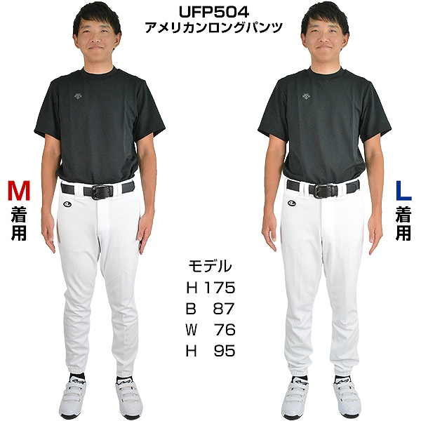 野球野球ユニフォームパンツレワード練習着パンツ一球入魂UFP504UFP507UFP511UFP512ウェア