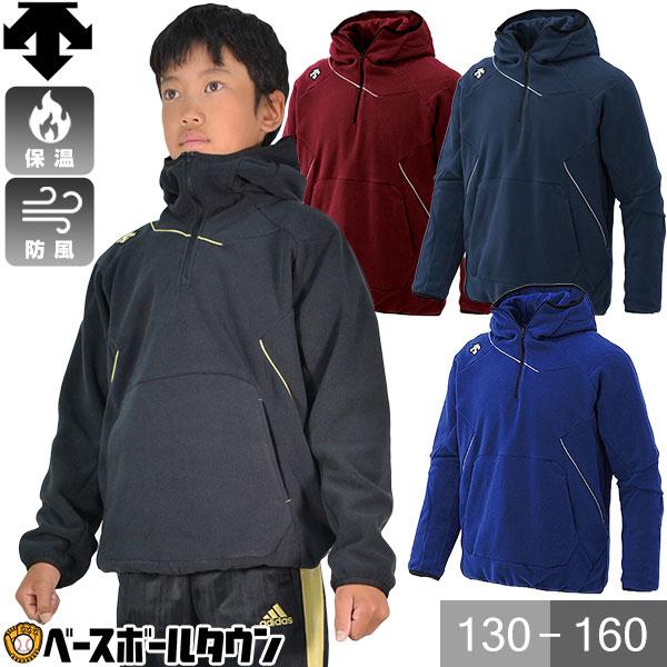 最大10%引クーポン デサント フリースジャケット ジュニア用 パーカー ハーフジップ 少年 子供 子ども こども キッズ フード フーディー DBX-2360JB クリスマスプレゼントに