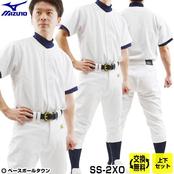 ミズノmizuno野球用練習着ユニフォーム上下セットあす楽対応