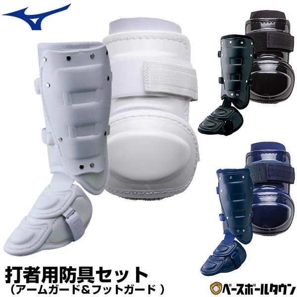 MIZUNO 野球 高校野球対応 打者用プロテクター あす楽 ミズノ 打者用防具セット アームガード 日本最大級の品揃え ショップ 2YL947 1DJPG101 バッター 防具 フットガード エルボーガード プロテクター 高校野球ルール対応品