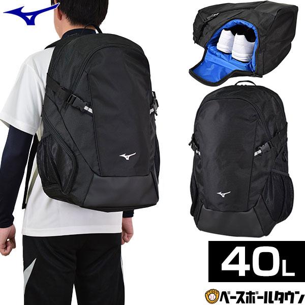 MIZUNO あす楽 バッグ 約40L ミズノ チームバックパック40L 6ポケット 33JD0101 リュックサック デイパック 部活 合宿 遠征 通学 修学旅行 林間学校