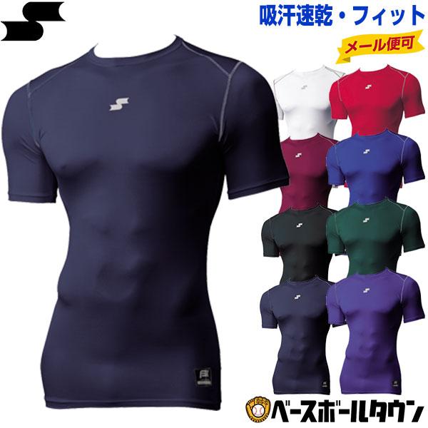 3240円で送料無料SSKアンダーシャツ半袖野球SCβやわらかローネック半袖フィット吸汗速乾SCB019LH2019年NEWモデル一般大人メンズ