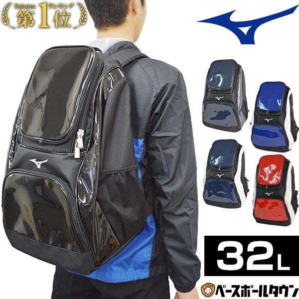 MIZUNO 野球 バッグ 鞄 あす楽 リュックサック バックパック ミズノ リュック 約32L 1FJD7020 男の子 有料 キッズ バッグ刺繍可 大人 女の子 セール品 ジュニア デイパック エナメル 少年 一般 高価値