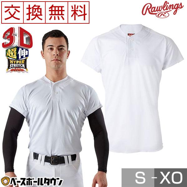 Rawlings 送料無料 あす楽 50%OFF ローリングス マーケティング 練習着シャツ 3D 2釦ベースボールシャツ 大人 RakutenスーパーSALE 一般 メンズ スーパーSALE 野球 ATS10F01
