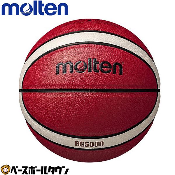引き出物 molten 最大10%引クーポン バスケット ボール モルテン b5g5000 BG5000 SALE