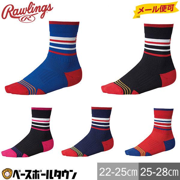 Rawlings 少年 子供 子ども 大人 メンズ 男性 あす楽 野球 ソックス ローリングス ラインミドルソックス 22~25cm 25~28cm ジュニア~一般 AAS10S01 ふくらはぎ ショートソックス 靴下 くつ下 野球ウェア メール便可 男の子 女の子 キッズ