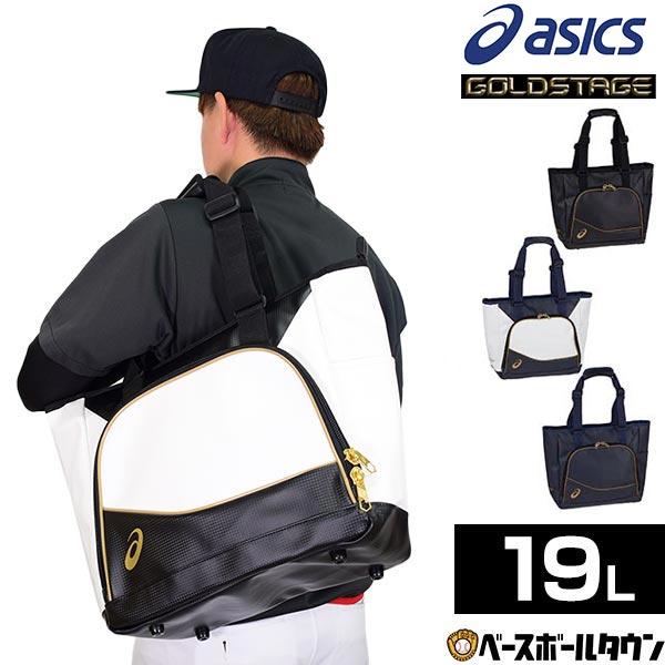 ASICS あす楽 アシックス ゴールドステージ トートバッグM 約19L 3123A529 2021年NEWモデル バッグ刺繍可(有料)
