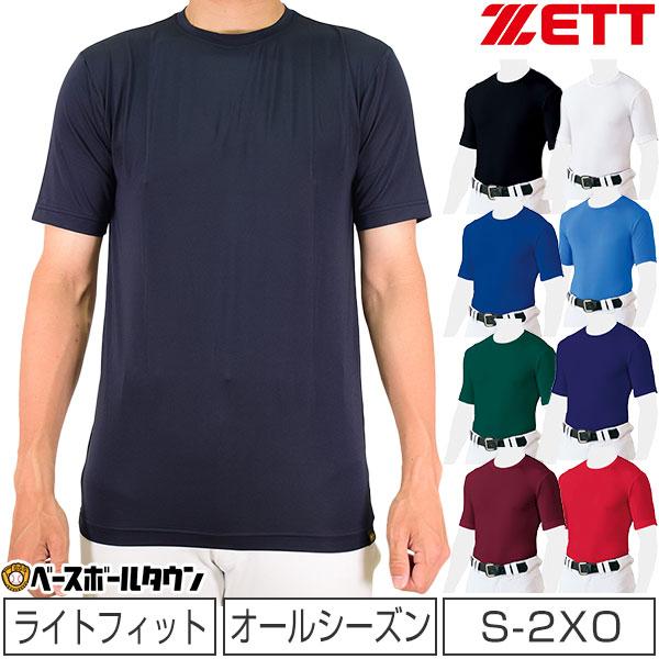 ZETT 注目ブランド ライトフィットアンダーシャツ ゼット 一般用 丸首 半袖 オールシーズン メール便可 メンズ スーパーSALE 現品 男性 RakutenスーパーSALE 野球アンダー 大人 BO1810 野球ウェア