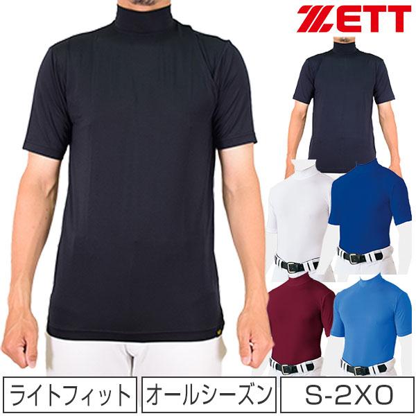 ZETT あす楽 ゼット ライトフィットアンダーシャツ ハイネック 出群 半袖 オールシーズン 野球ウェア 有料 メール便可 大人 販売実績No.1 BO1820 一般 刺繍可