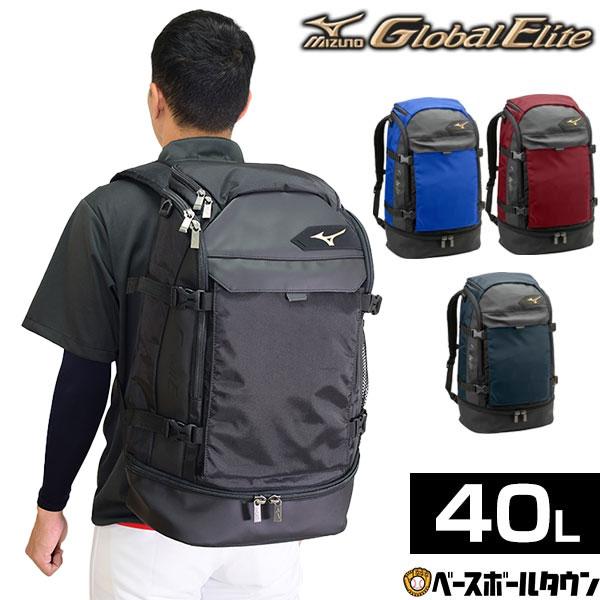 MIZUNO 野球 バッグ 鞄 あす楽 約40l バックパック ミズノ グローバルエリート デイパック 1FJD8010 与え バッグ刺繍可 スーパーSALE セール期間限定 RakutenスーパーSALE 一般用 リュックサック 有料 GE