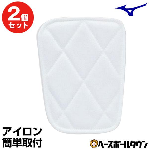 あす楽 mizuno 野球 ソフトボール 2個セット パッド ミズノ アイロン簡単取り付け 1着でも送料無料 お値打ち価格で ニーパッド 小 メール便可 52ZB00450