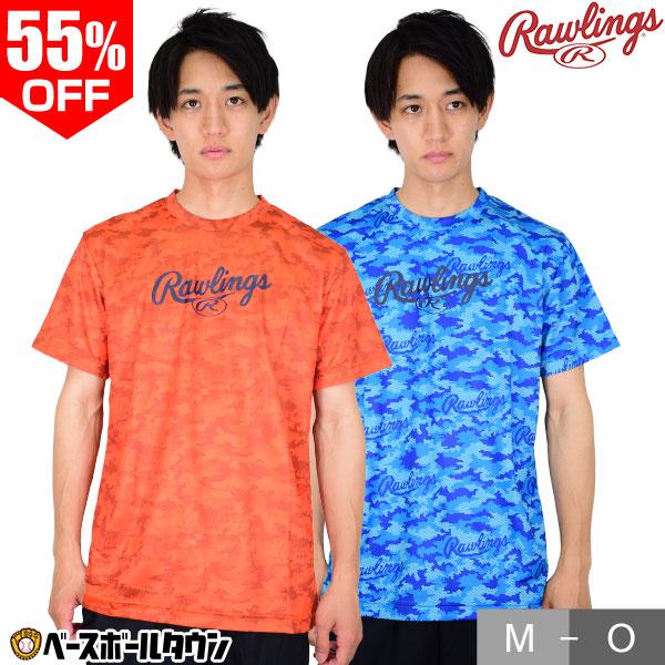 あす楽 55%OFF Tシャツ 半袖 ローリングス 野球 ローリングスカモ AST10S04 マーケット カモフラージュ柄 迷彩柄 野球ウェア メンズ 国際ブランド タイムセール 半額以下 50%OFF以下 男性 アウトレット メール便可 _0904SS01 一般用