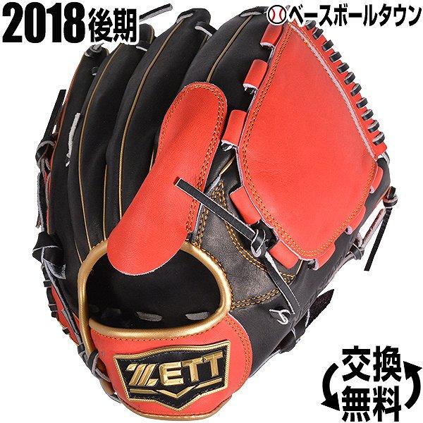 最大10%引クーポン 野球 グローブ 軟式 一般用 ゼット ネオステイタス 投手用 右投げ サイズ4 ブラック/レッド BRGB31841 2018後期モデル あす楽