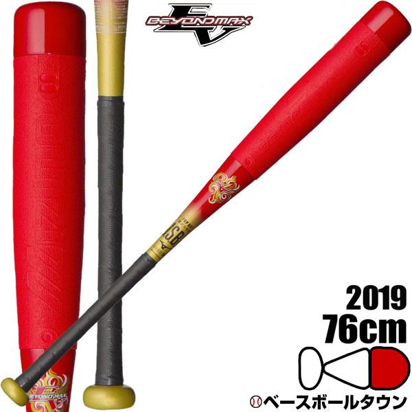 20%OFF ビヨンドマックスEV 少年用 送料無料 野球 バット 軟式 ミズノ FRP 76cm 560g平均 トップバランス レッド×ゴールド 最速販売2019年モデル ジュニア用 1CJBY14076 ラッピング不可