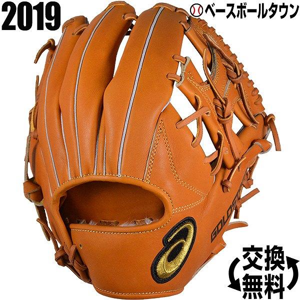 最大10%引クーポン アシックス グローブ 野球 硬式 ゴールドステージ ロイヤルロード 内野手用 サイズ7 右投げ ブラック 3121A190-200 ROYAL ROAD 2019年NEWモデル 一般 大人 高校野球対応