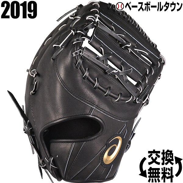最大10%引クーポン アシックス ファーストミット 野球 硬式 ゴールドステージ スピードアクセル 一塁手用 右投げ ブラック 3121A194-001 SPEED AXEL 2019年NEWモデル 一般 大人 高校野球対応