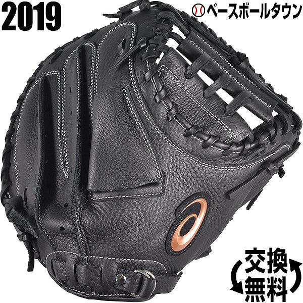 最大10%引クーポン アシックス 野球 キャッチャーミット 軟式 ネオリバイブ 捕手用 右投げ Tブラック 3121A229 2019年NEWモデル 一般 大人