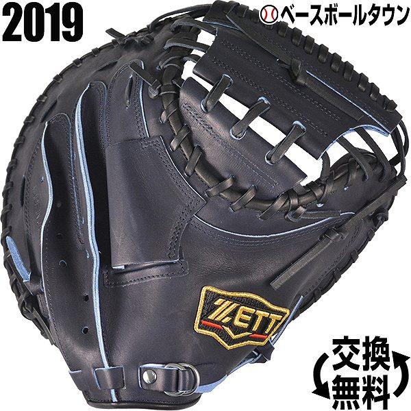 最大10%引クーポン 野球 キャッチャーミット 軟式 ゼット プロステイタス 右投げ 捕手用 ナイトブラック 2019年NEWモデル BRCB30912-1900N-LH