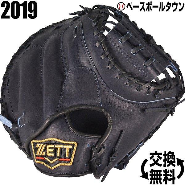 最大10%引クーポン 野球 キャッチャーミット 軟式 ゼット プロステイタス 右投げ 捕手用 ナイトブラック 2019年NEWモデル BRCB30932-1900N-LH