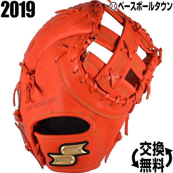 最大10%引クーポン SSK ファーストミット 野球 硬式 プロエッジ 一塁手用 右投げ レディッシュオレンジ PEKF53719 2019年NEWモデル 一般 大人 高校野球
