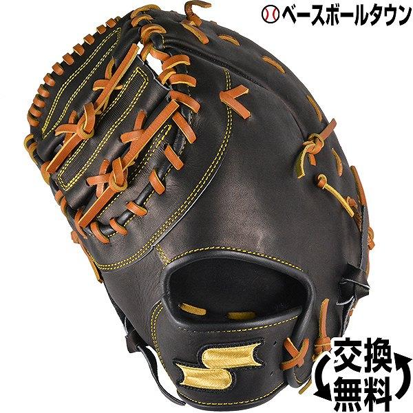 最大10%引クーポン SSK 硬式ファーストミット 特選ミット 一塁手用 左投げ SPF130 野球 一般 大人 高校野球