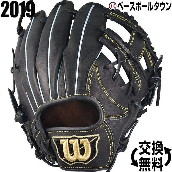 最大10%引クーポン 野球 グローブ ウイルソン Wilson 軟式 一般用 D-MAX 内野手用 右投げ ブラック 90 サイズ5 WTARDS69H90 2019年モデル